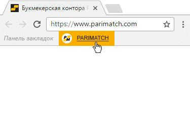 регистрация через БК Париматч зеркало