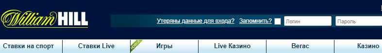 William Hill вход