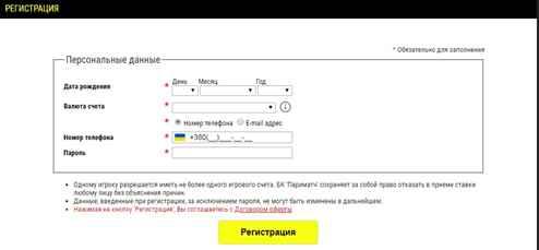 Пари Матч мобильная версия регистрация