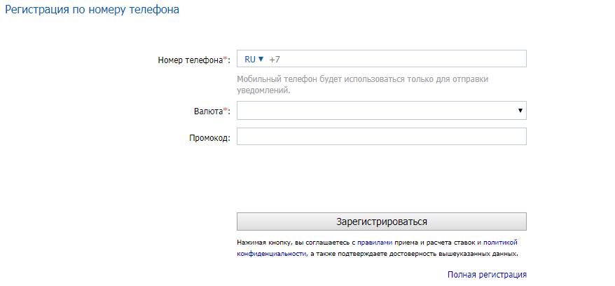 БК Зенит регистрация: варианты прохождения